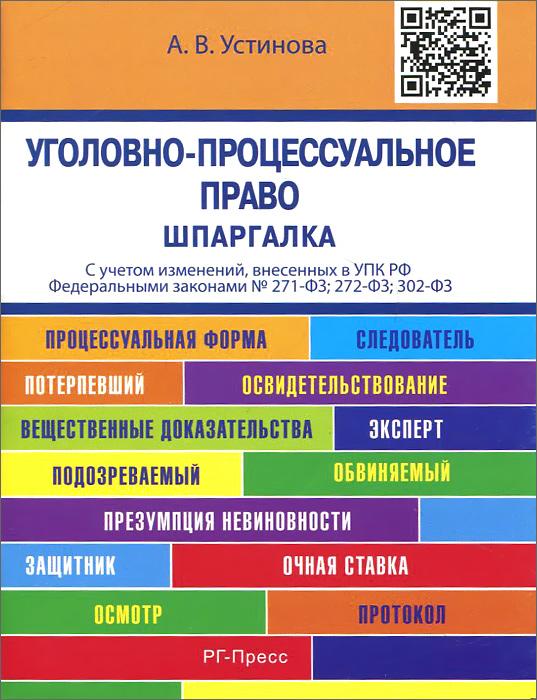 Уголовно-процессуальное право. Шпаргалка. Учебное пособие ( 978-5-9988-0495-3 )