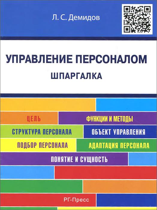 Управление персоналом. Шпаргалка. Учебное пособие ( 978-5-9988-0498-4 )