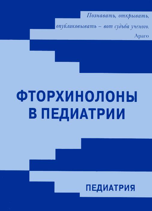 Фторхинолоны в педиатрии ( 978-5-89522-274-4 )