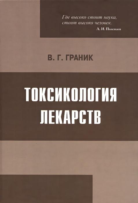 Токсикология лекарств ( 978-5-89522-270-6 )