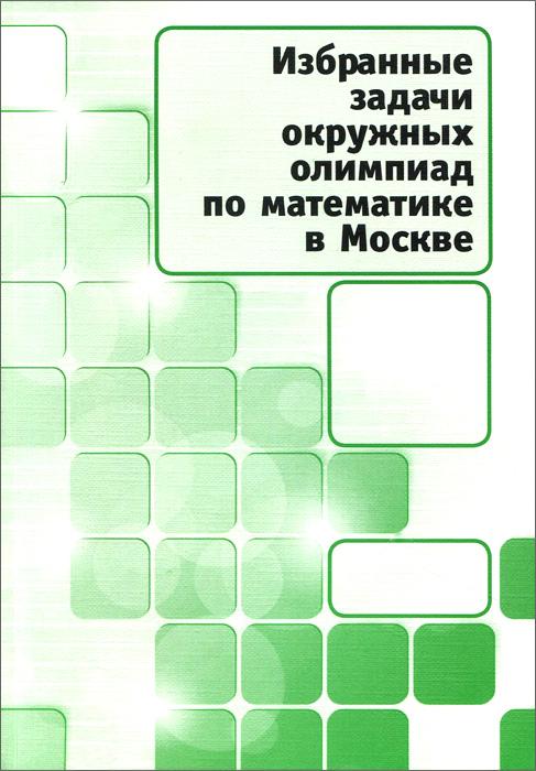 Избранные задачи окружных олимпиад по математике в Москве12296407В этот сборник включены избранные задачи окружных олимпиад по математике в г. Москве за последние тринадцать лет (условия и решения). Для удобства использования задачи разбиты по темам. Отметим, что это разбиение носит условный характер, так как в ряде случаев задачу можно отнести к нескольким темам, но оно позволит читателю легче ориентироваться в предложенном материале. Отдельно и полностью приведены варианты олимпиады двух последних лет: с подробными решениями, комментариями и критериями проверки. Книжка предназначена для занятий со школьниками 7-11 классов. Она может быть использована как для их отдельной подготовки ко 2 этапу Всероссийской олимпиады школьников, так и на уроках, факультативных занятиях, элективных курсах и занятиях математических кружков. Ее основные адресаты - учащиеся и школьные учителя математики. Надеемся, что она будет интересна родителям школьников, руководителям математических кружков, студентам педагогических вузов, а также другим...