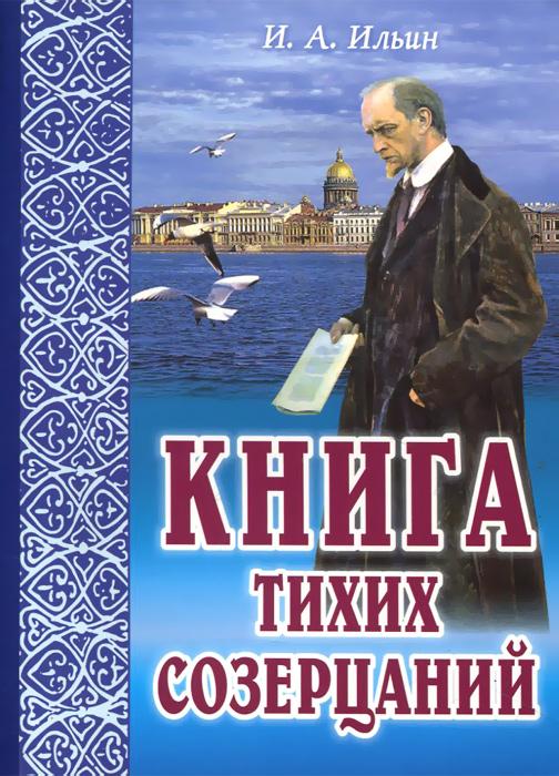 Книга тихих созерцаний ( 978-985-511-751-4 )