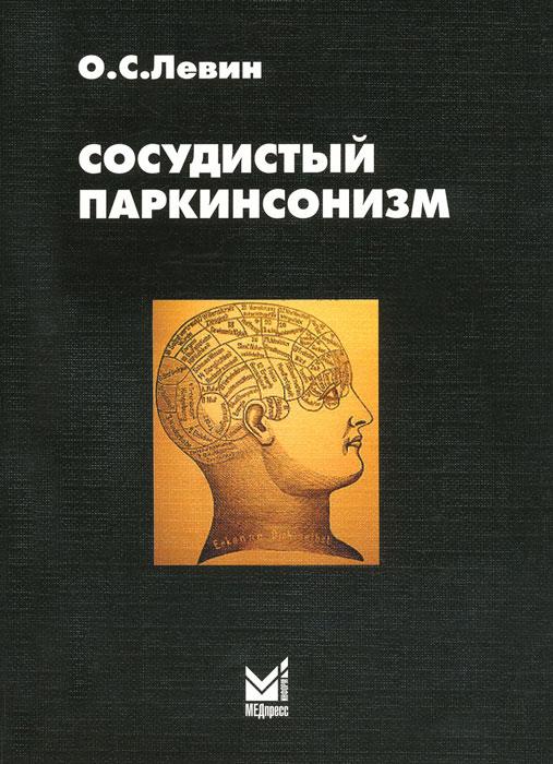 Сосудистый паркинсонизм ( 978-5-00030-270-5 )