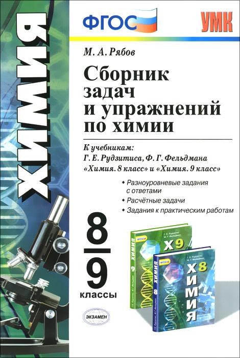 Задачники По Химии 8 Класс Рудзитис