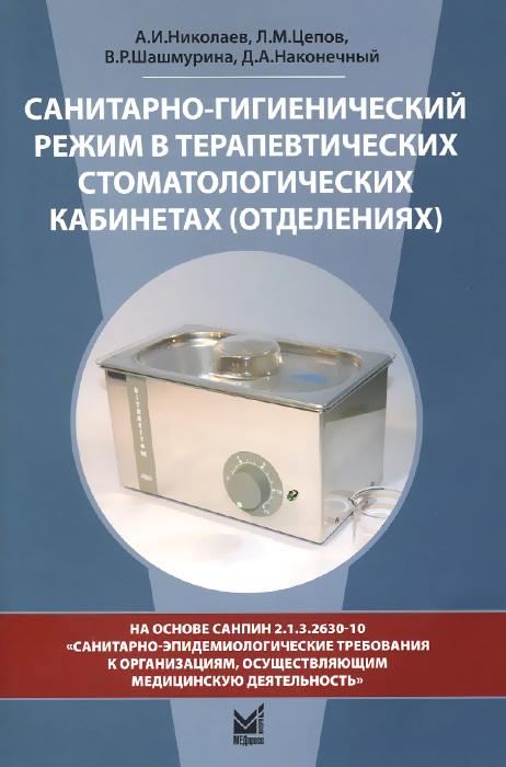 Санитарно-гигиенический режим в терапевтических стоматологических кабинетах (отделениях) ( 978-5-00030-274-3 )