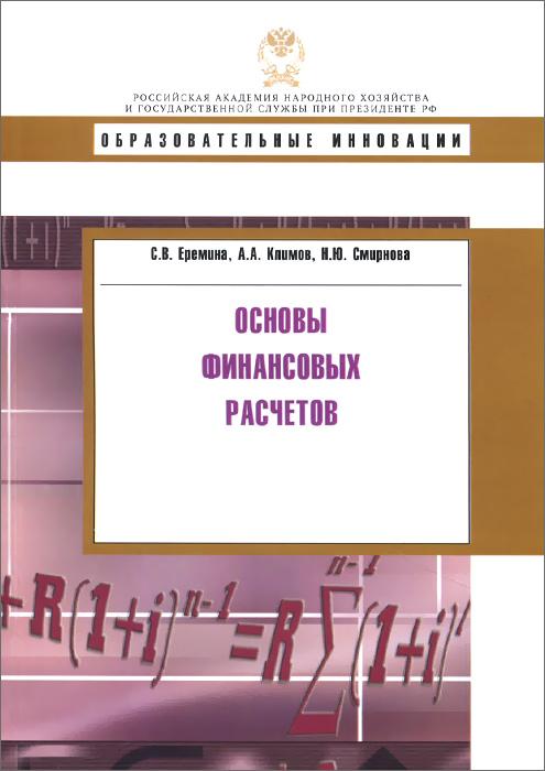 Основы финансовых расчетов. Учебное пособие ( 978-5-7749-1086-1 )