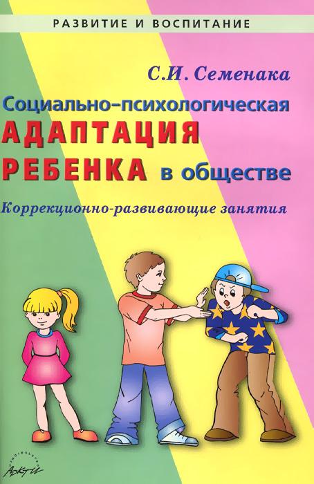 Социально-психологическая адаптация ребенка в обществе. Коррекционно-развивающие занятия ( 978-5-89415-832-7 )