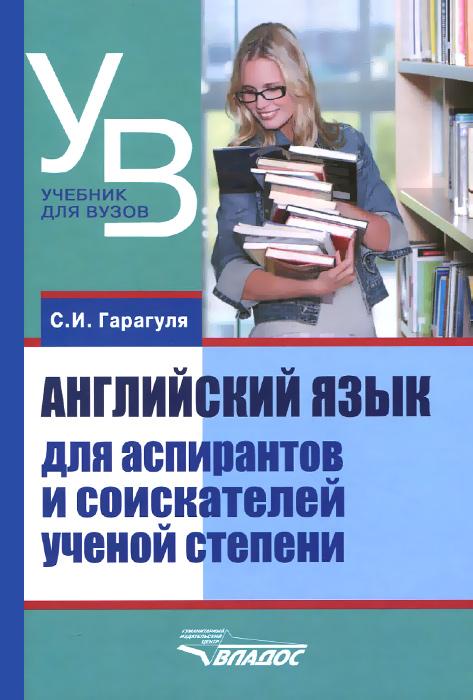 Английский язык для аспирантов и соискателей ученой степени. Учебное пособие