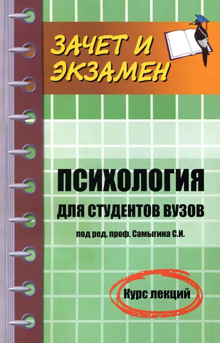 Психология для студентов вузов. Курс лекций ( 978-5-222-26687-8 )