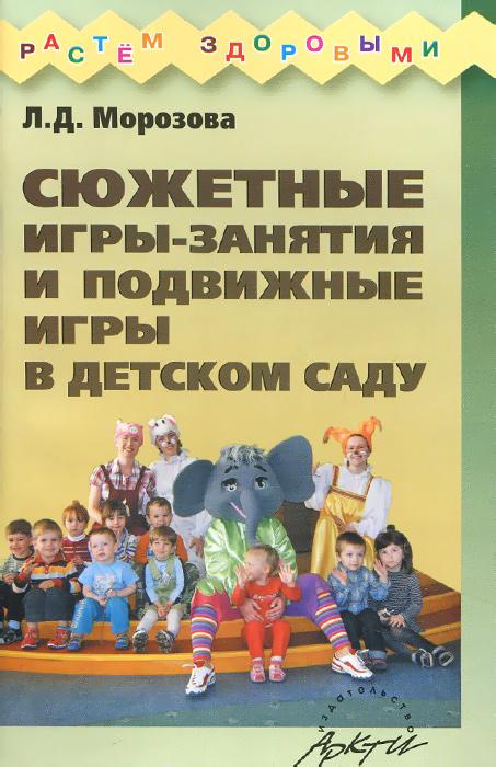 Подвижные Игры Учебник