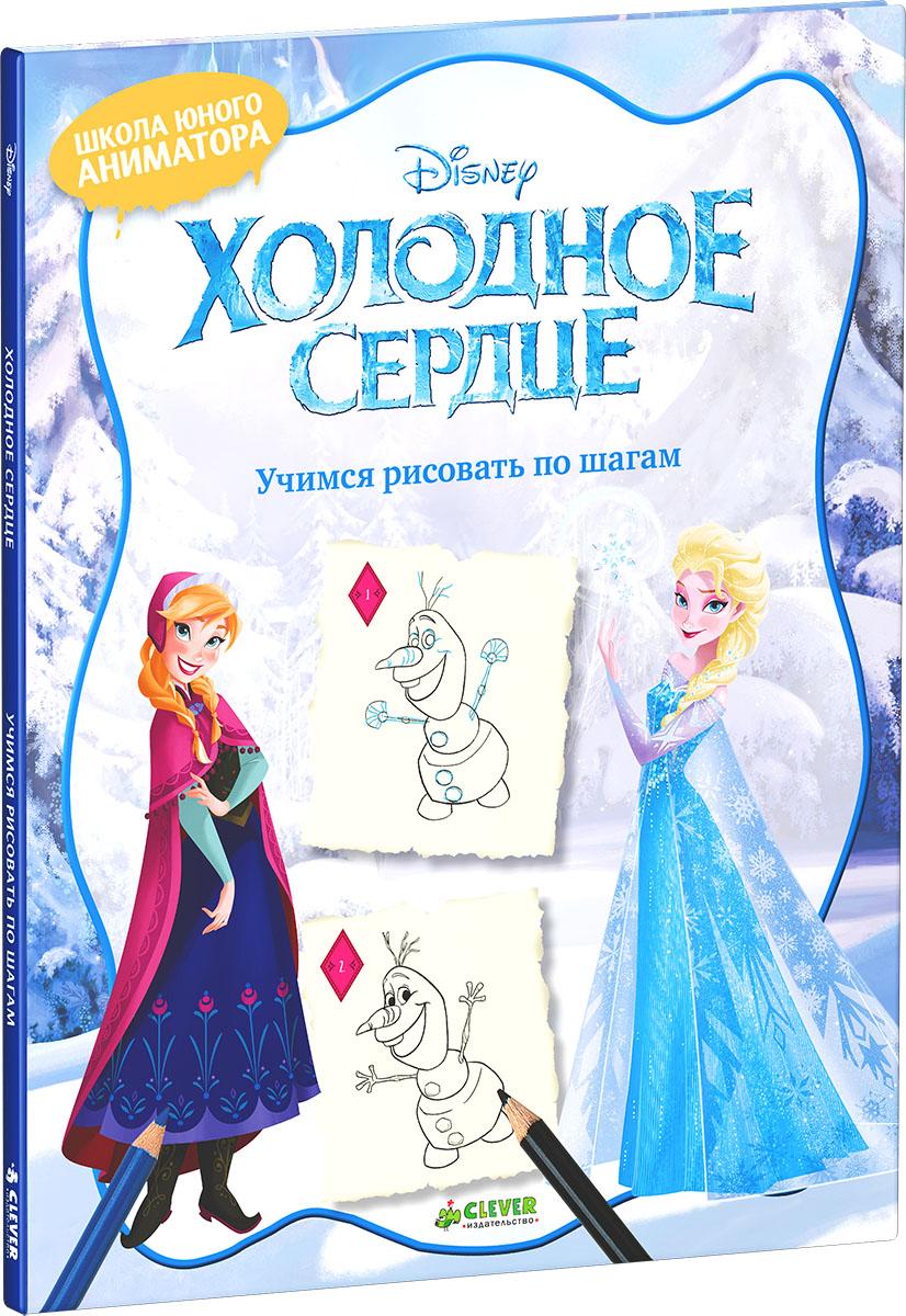 Холодное сердце. Учимся рисовать по шагам12296407Что вас ждет под обложкой: Пошаговая рисовалка героев мультфильма Холодное сердце. Хотели бы вы научиться рисовать любимых героев анимационного фильма Холодное сердце? Сестёр Анну и Эльзу, весёлого снеговика Олафа, Кристоффа и его помощника Свена? скорее открывайте нашу замечательную книжку-рисовалку, берите карандаши - и следуйте чётким пошаговым инструкциям. У вас обязательно получится! В этой же серии выходят книги: Рапунцель Тачки Русалочка Золушка Любимые принцессы Медвежонок Винни и его друзья В поисках Немо Клуб Микки Мауса Минни и Дейзи Король Лев Изюминки: Подробная инструкция как пользовать книгой. Подробные схемы рисования героев мультфильма Холодное сердце. Яркие и красочные иллюстрации.