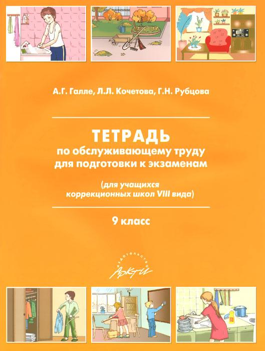 Тетрадь по обслуживающему труду. 9 класс ( 978-5-89415-753-5 )