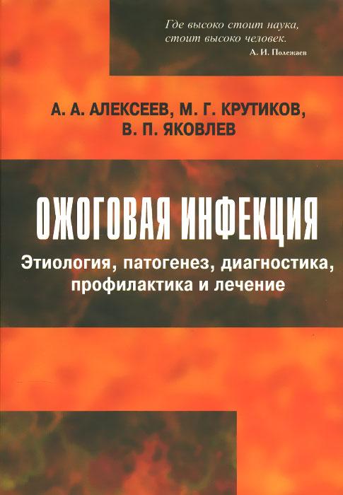 Ожоговая инфекция. Этиология, патогенез, диагностика, профилактика и лечение