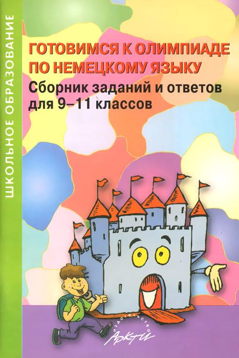 Готовимся к олимпиаде по немецкому языку. Сборник заданий и ответов для 9-11 классов ( 978-5-89415-744-3 )