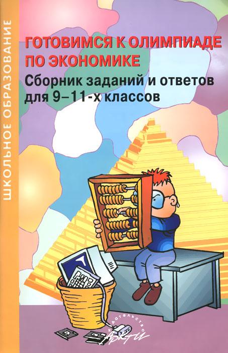 Готовимся к олимпиаде по экономике. 9-11 классы. Сборник заданий и ответов ( 978-5-89415-640-8 )