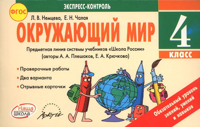 Окружающий мир. 4 класс ( 978-5-90676-221-4 )