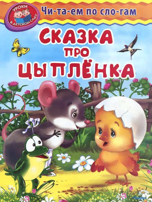 Сказка про цыпленка ( 978-5-465-03151-6 )