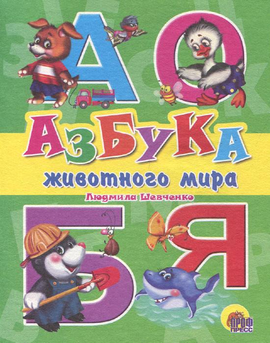 Азбука животного мира ( 978-5-378-00890-2 )