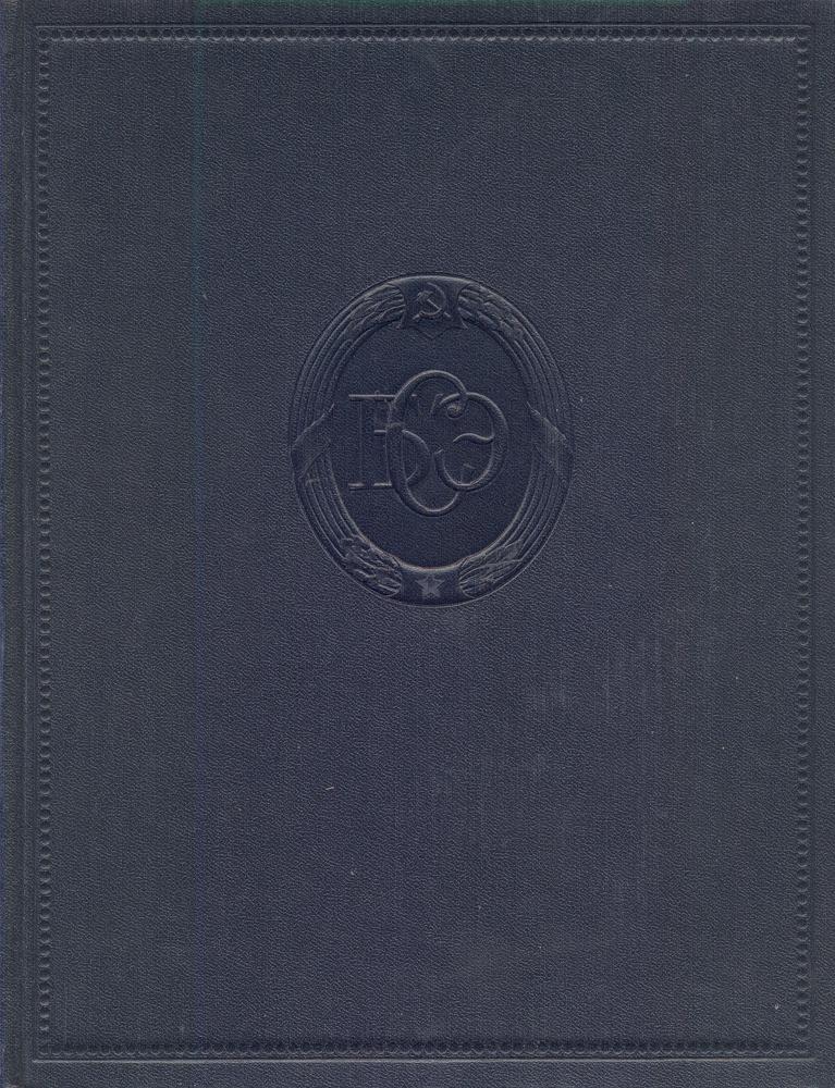 Большая Советская Энциклопедия в 51 томе. Том 38
