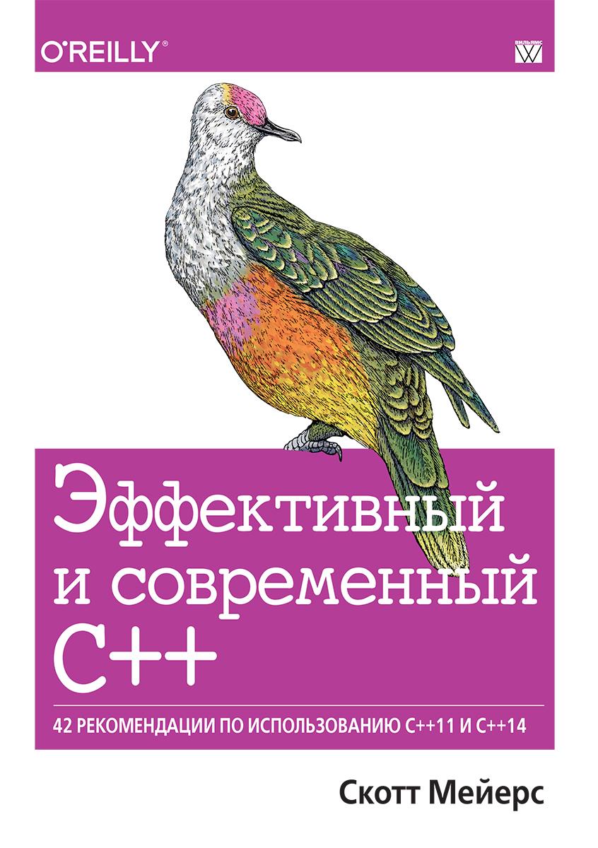 ����������� � ����������� �++. 42 ������������ �� ������������� C++11 � C++14