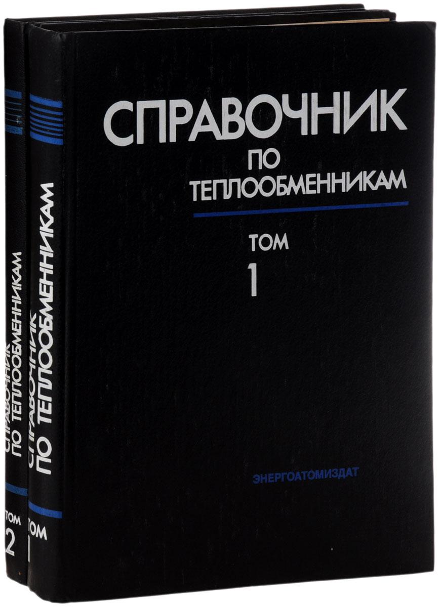 Петухов справочник по теплообменникам масляный теплообменник дизеля для тгм 4