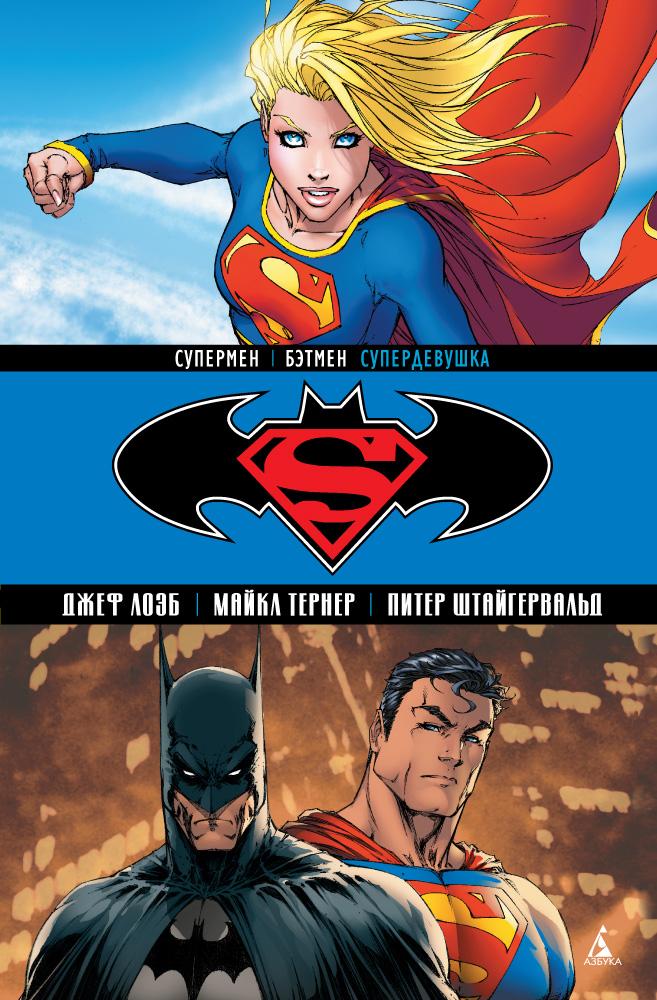 Супермен/Бэтмен. Кн. 2. Супердевушка, Лоэб Джеф