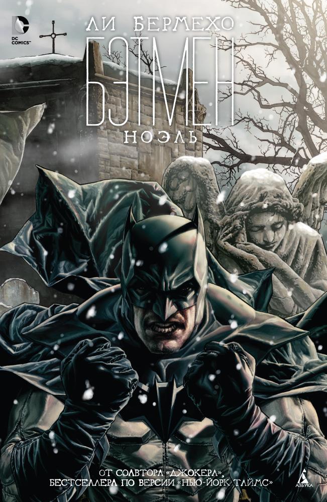 Бэтмен: Ноэль, Бермехо Л.