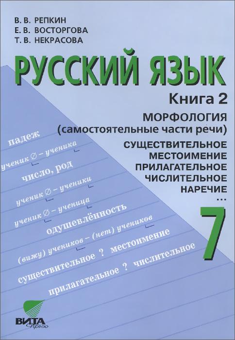 Решебник по русскому языку 3 класс 1 часть в.в репкин е.в восторгова