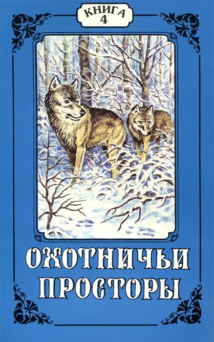 Охотничьи просторы. Альманах, №14 (4), 1997