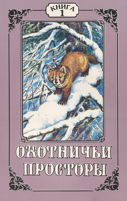 Охотничьи просторы. Альманах, №11 (1), 1997
