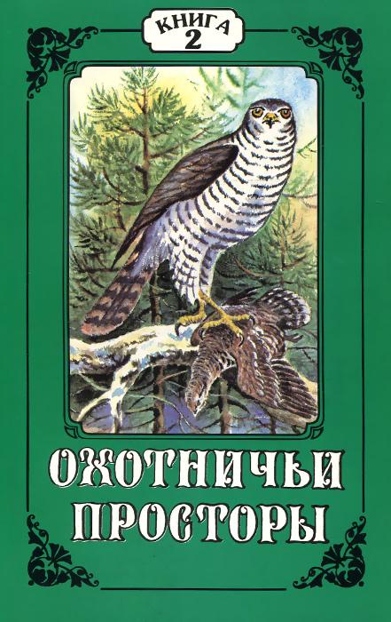 Охотничьи просторы. Альманах, №12 (2), 1997