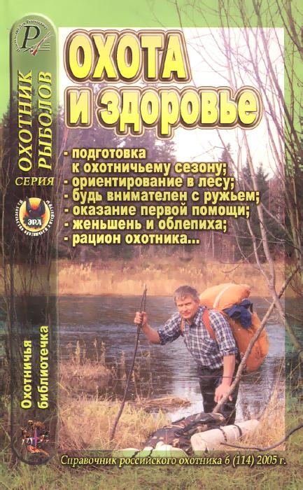 Охотничья библиотечка, №6 (114), 2005. Охота и здоровье