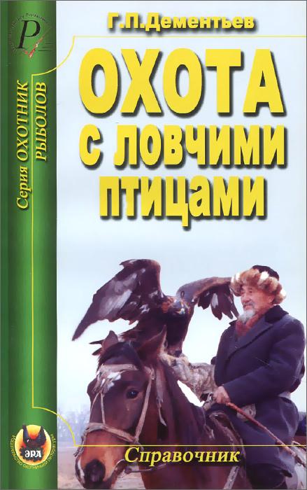 Охота с ловчими птицами. Справочник ( 5-87624-046-X )
