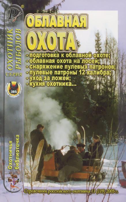 Охотничья библиотечка, №11 (119), 2005. Облавная охота