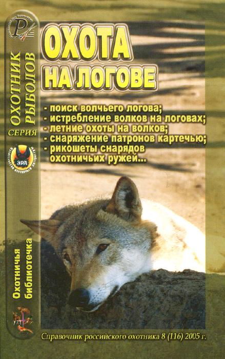 Охотничья библиотечка, №8 (116), 2005. Охота на логове