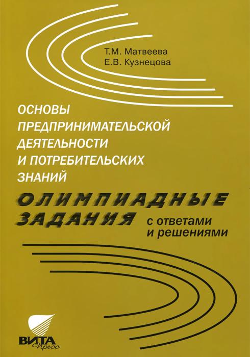 Основы предпринимательской деятельности и потребительских знаний. Олимпиадные задания с ответами и решениями ( 978-5-7755-2949-9 )