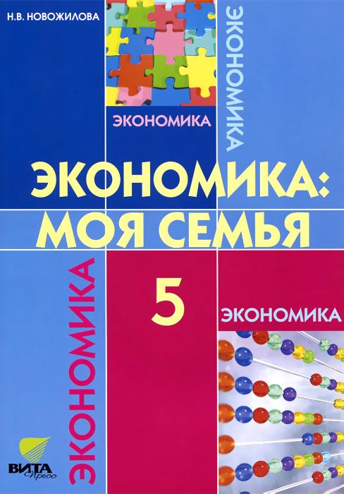 Экономика. Моя семья. 5 класс. Учебное пособие ( 978-5-7755-2911-6 )