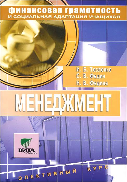 Менеджмент. Элективный курс. 8-9 классы. Учебное пособие ( 978-5-7755-1571-3 )