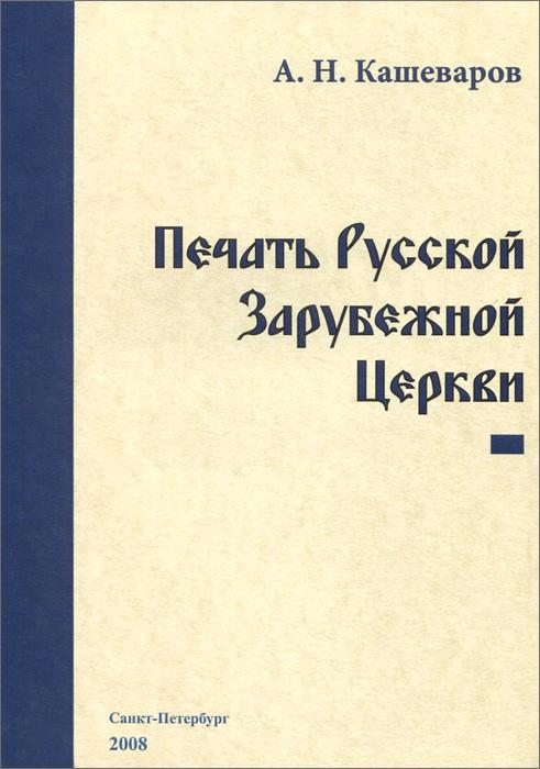 Печать Русской Зарубежной церкви ( 5-85571-216-9 )