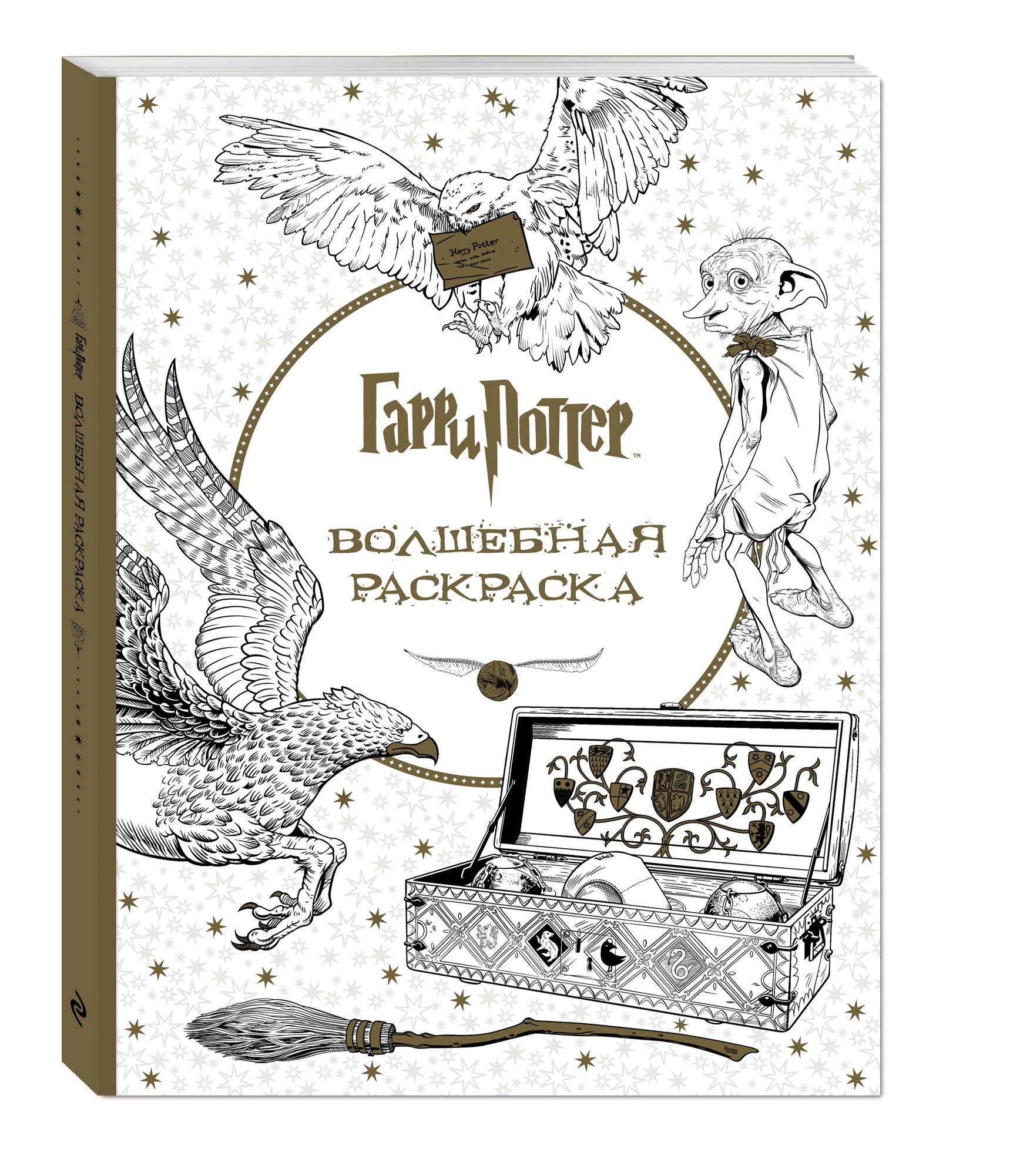 Гарри Поттер. Волшебная раскраска12296407Великолепное издание, иллюстрированное фотографиями из архива Warner Brosers, настоящий подарок всем фанатам книг и фильмов о Гарри Поттере! Позвольте себе приблизиться к волшебному миру Джоан Роулинг. Детальная прорисовка, сложные линии и мелкие узоры - в этой книге оживает вселенная Гарри Поттера, и только вы можете решить, какими красками она заиграет! Вас ждут Добби, малыш Норберт, квиддичное поле, незабываемый финальный бой с Волдемотом и, конечно же, знаменитая компания Гарри, Рона и Гермионы. Возьмите цветные акварельные карандаши и вдохните жизнь в любимую всеми историю о мальчике-который-выжил!