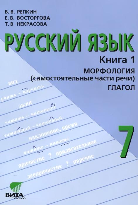 Русский язык. 7 класс. Морфология. Учебное пособие. В 2 книгах. Книга 1