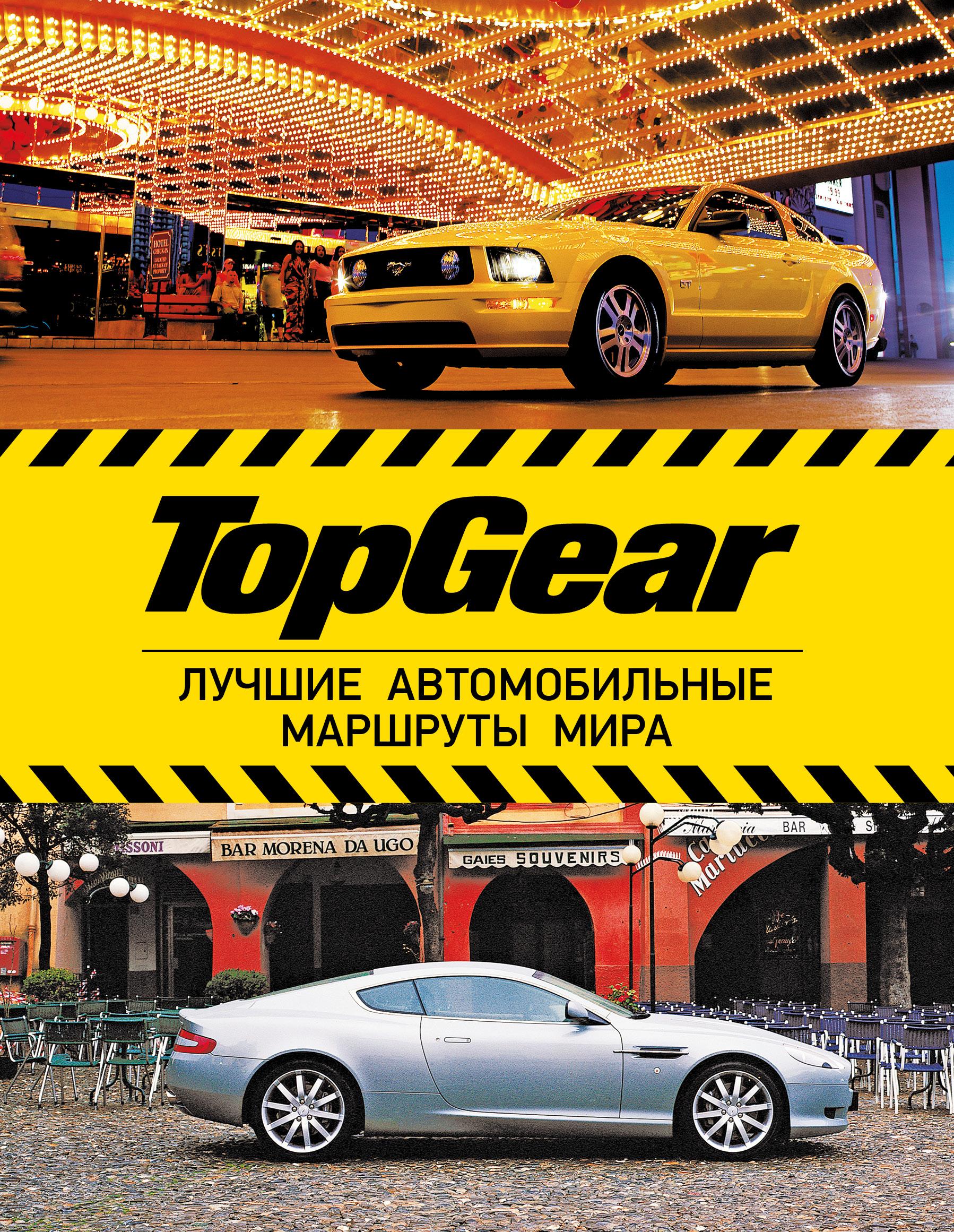 TopGear. ������ �����������