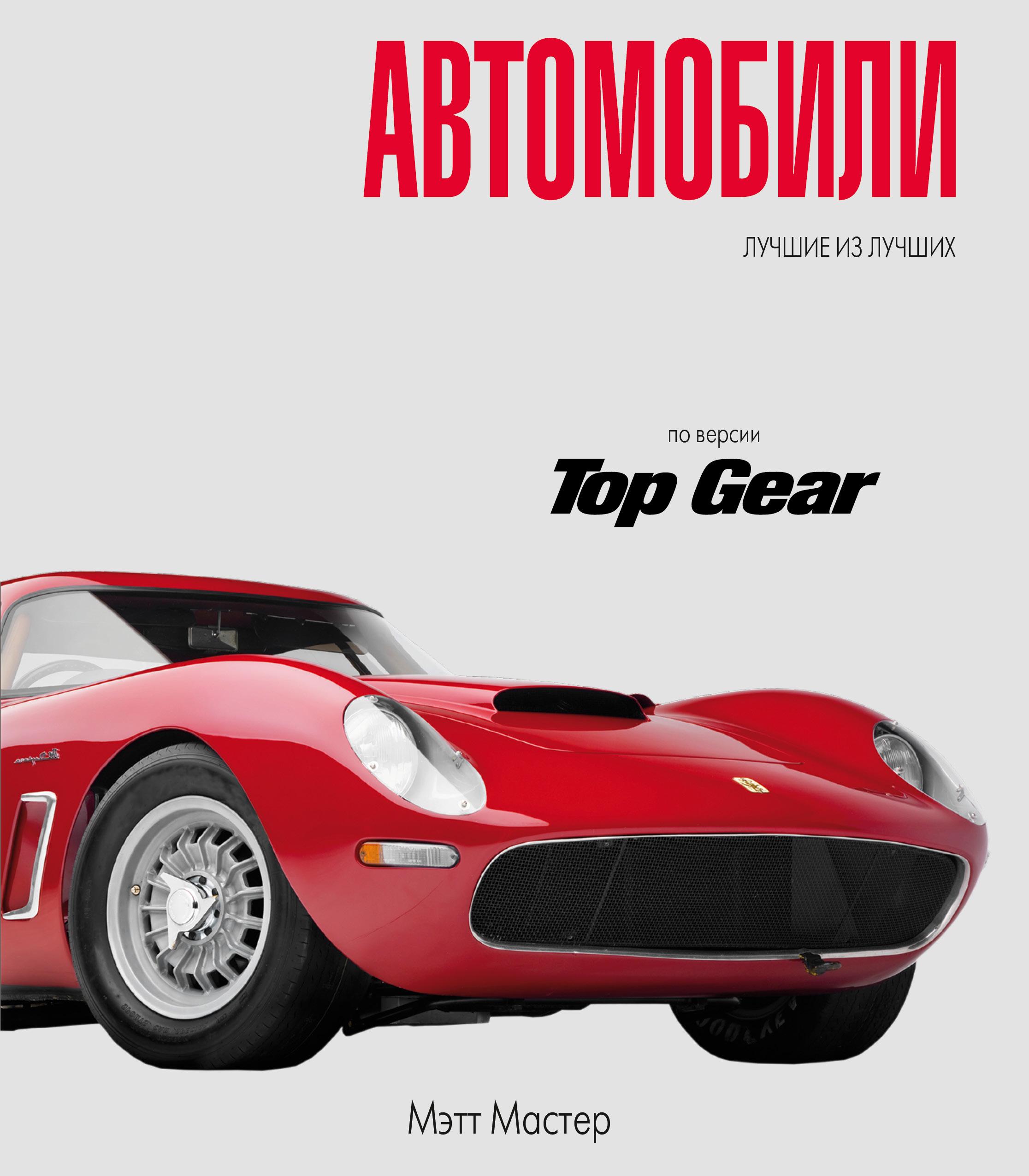 Автомобили - TopGear. Лучшие автомобили всех времен