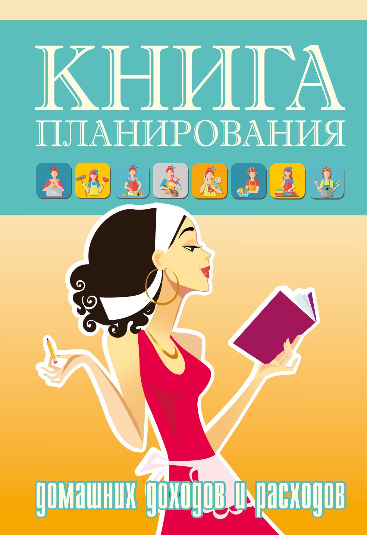 Книга планирования домашних доходов и расходов ( 978-5-17-093754-7 )