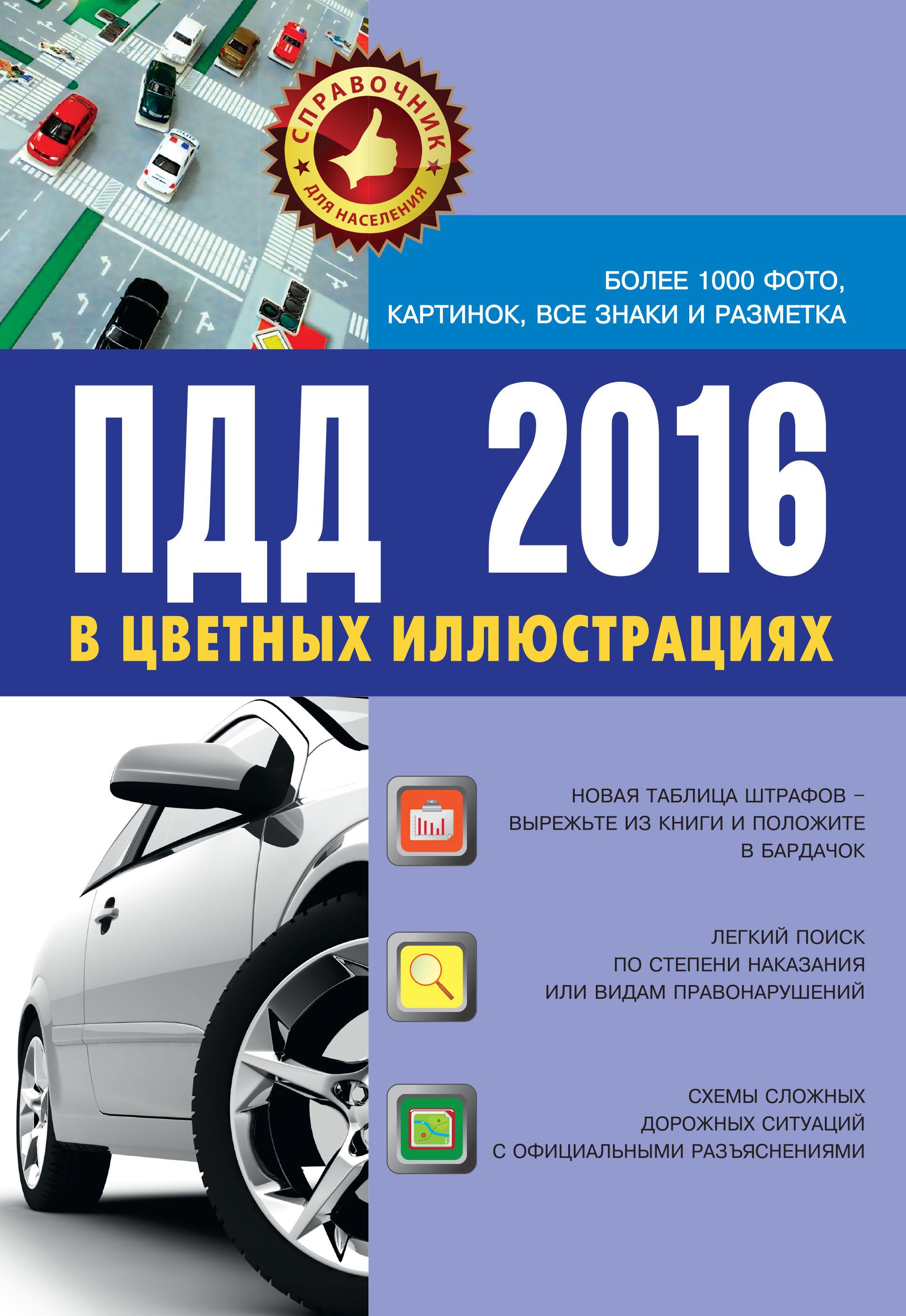 ПДД 2016 в цветных иллюстрациях