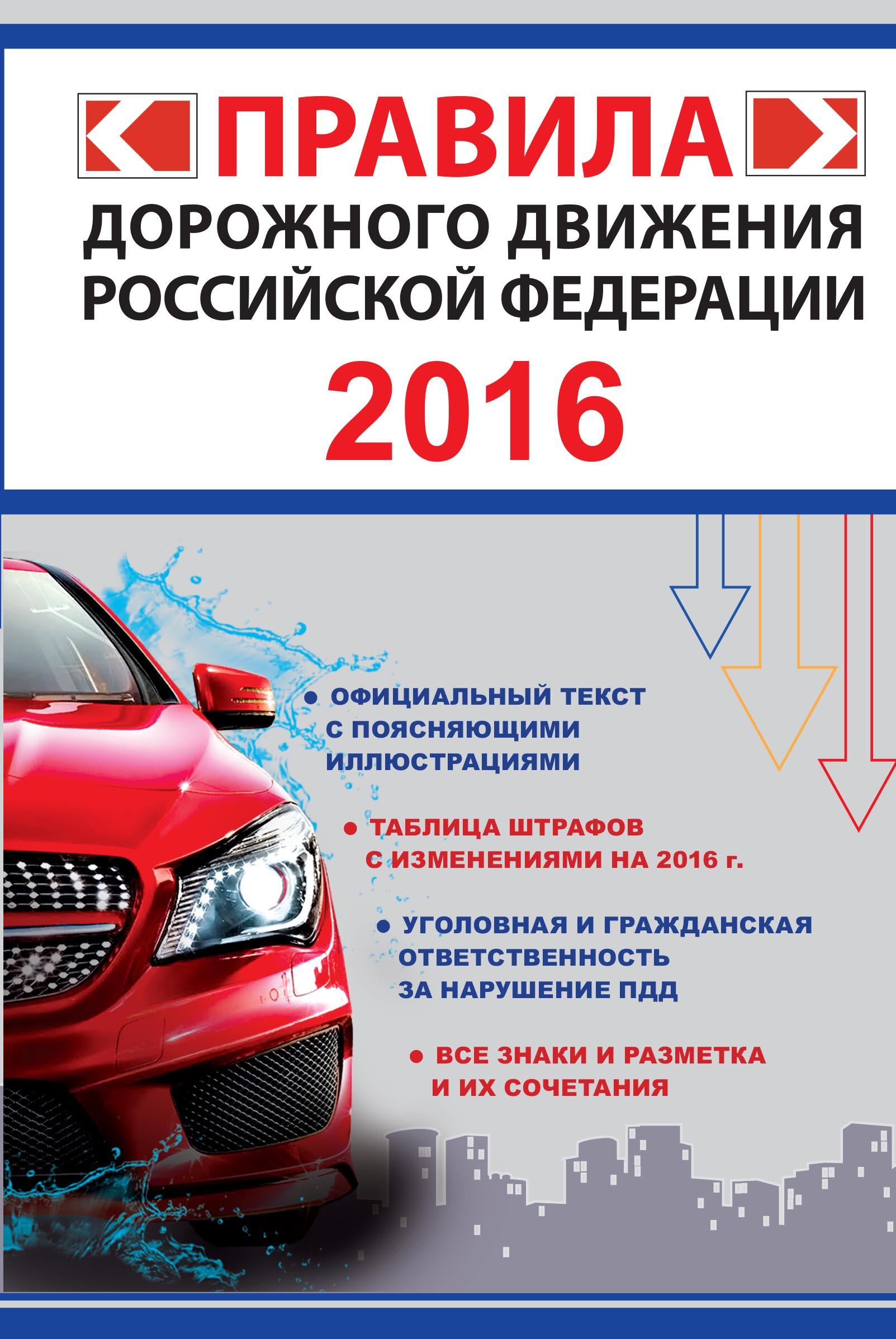 Правила дорожного движения Российской Федерации 2016 ( 978-5-17-094663-1 )