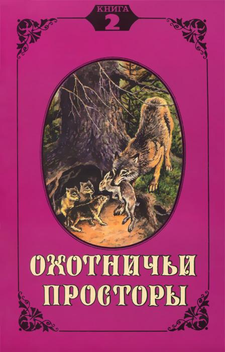 Охотничьи просторы. Альманах, №4 (2), 1995