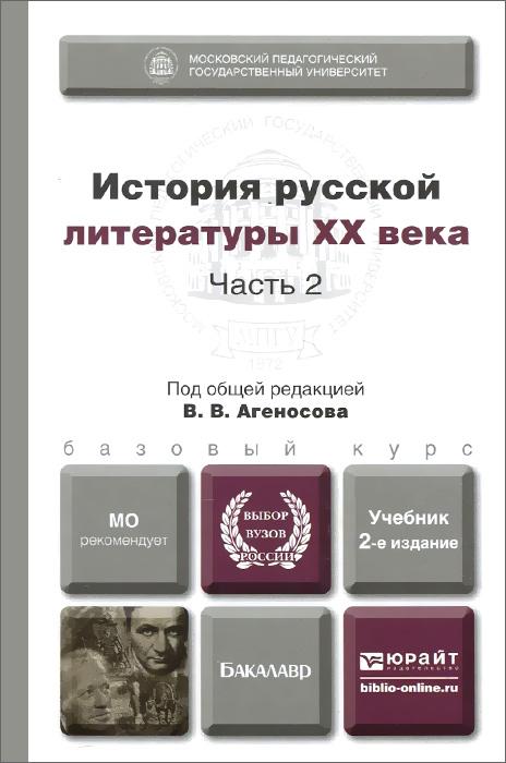 ������� ������� ���������� XX ����. � 2 ������. ����� 2. �������12296407������������ ���������� ������ ���������� ������� ��� ���������-���������� �������������� �����������, ��������� ��������������� ������������ ���������������� ���������������� ��������� ������� ����������������� ����������� �������� ���������, � ����� ��������� ��������� �� ���������� ������� ������� ����������. ������, ������� ������ ������ � ������� ����������� ������ ������, ���� ���������� ������������ �����������������, ����� ��������� � ����� ����� ������������ �����. � �������� ���������� ��������� � ����������� �������������� ���������� ����������� ����. ������� ���������� �������� ��������� ������� � �������� �������� ������� ����������. �������� ��������������� ����������� ������������ ������� �� ���� ��� ��������� � ����������������: ������������ �������, �������������, ����� �������. ����� ������������ �������� �����������, ����������� �������� �� ��������� �������� �����, � ����� ����������������� ��������� �������� � ��������� �����, �������� ������������ �...