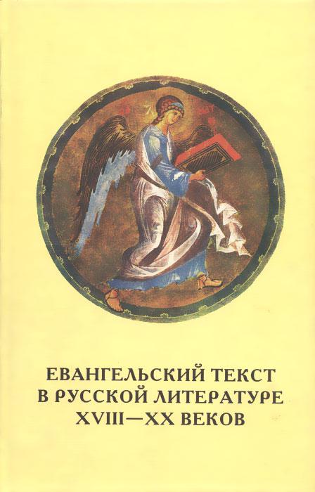 Евангельский текст в русской литературе XVIII-XX веков. Выпуск 7