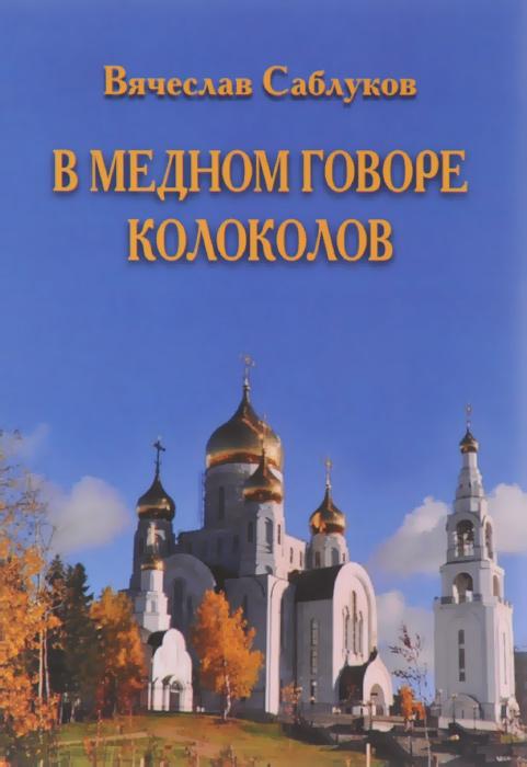 В медном городе колоколов